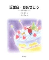 誕生日・おめでとう