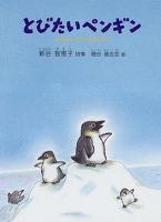 とびたいペンギン