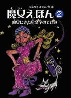 魔女えほん(2) 魔女にきた星文字の手紙