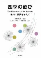 四季の歓び