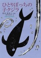 ひとりぽっちの子クジラ
