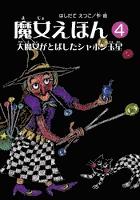 魔女えほん(4) 大魔女がとばしたシャボン玉星