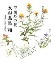 万葉野の花水彩画集(7)