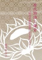 源氏物語と鎌倉