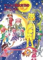 魔女えほん(17) アリスと魔女たちのカーニバル