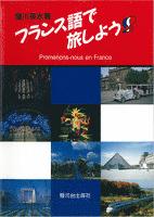 フランス語で旅しよう!