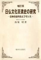 日仏文化交流史の研究:日本の近代化とフランス[増訂版]