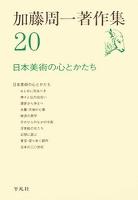 加藤周一著作集 20