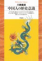 中国人の歴史意識