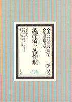 澁澤敬三著作集 5