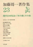 加藤周一著作集 23
