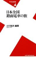 日本全国 路面電車の旅