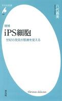 増補 iPS細胞 世紀の発見が医療を変える