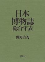 日本博物誌総合年表