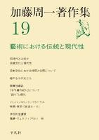 加藤周一著作集 19