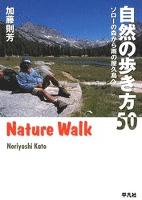 自然の歩き方50