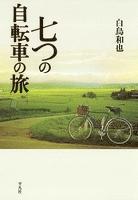 七つの自転車の旅