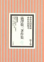 澁澤敬三著作集 1