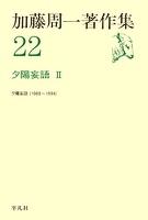 加藤周一著作集 22