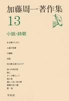 加藤周一著作集 13