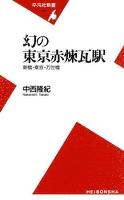 幻の東京赤煉瓦駅