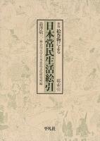 日本常民生活絵引 総索引