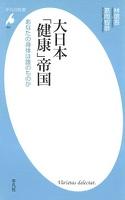 大日本「健康」帝国
