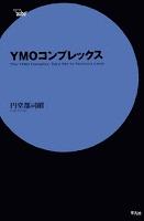 YMOコンプレックス