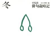 平凡社俳句歳時記 冬