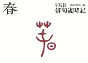 平凡社俳句歳時記 春