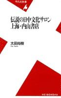 伝説の日中文化サロン 上海・内山書店