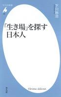 「生き場」を探す日本人