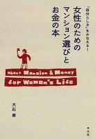 「自分らしさ」をかなえる!女性のためのマンション選びとお金の本