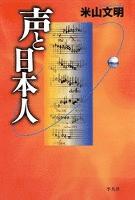 声と日本人