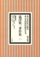 澁澤敬三著作集 2