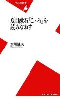 夏目漱石「こゝろ」を読みなおす