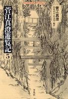 菅江真澄遊覧記 5