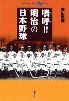 鳴呼!! 明治の日本野球
