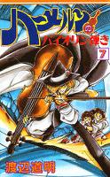 ハーメルンのバイオリン弾き 7巻