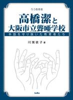 高橋潔と大阪市立聾唖学校 手話を守り抜いた教育者たち