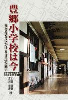 豊郷小学校は今 校舎保存にかける住民の願い