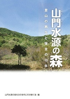 山門水源の森 里山の再生と保全の10年