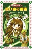 黒い森の迷路 : 妖界ナビ・ルナ〈3〉
