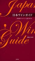 日本ワインガイド 純国産ワイナリーと造り手たち