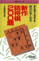 読みが早くなる新作詰将棋200題 : 実戦型上達詰手筋
