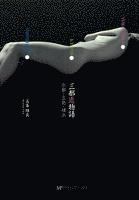三都恋物語 : 京都・広島・横浜