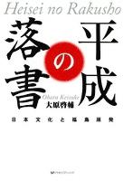 平成の落書 : 日本文化と福島原発