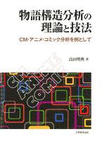 物語構造分析の理論と技法 : CM・アニメ・コミック分析を例として