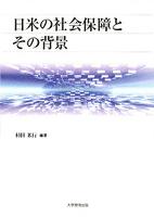日米の社会保障とその背景