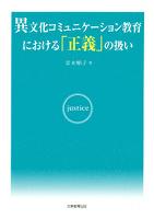 異文化コミュニケーション教育における「正義」の扱い